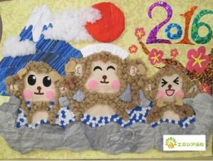 新年挨拶 画像1